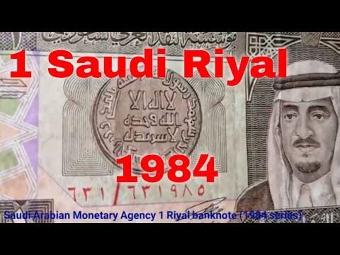 1 Saudi Riyal Banknote 1984 Series|| Saudi Arabian Monetary Agency