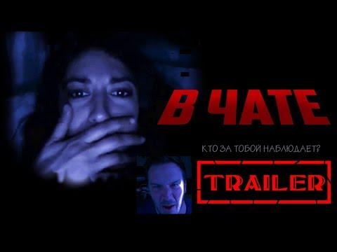 В чате HD (2015) / Chatter HD (ужасы, триллер, драма) Trailer