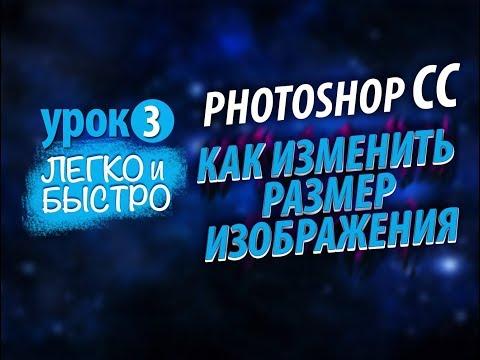 Photoshop CC. Как изменить размер изображения