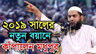 New Bangla Waz 2019 Allama mamunul haque