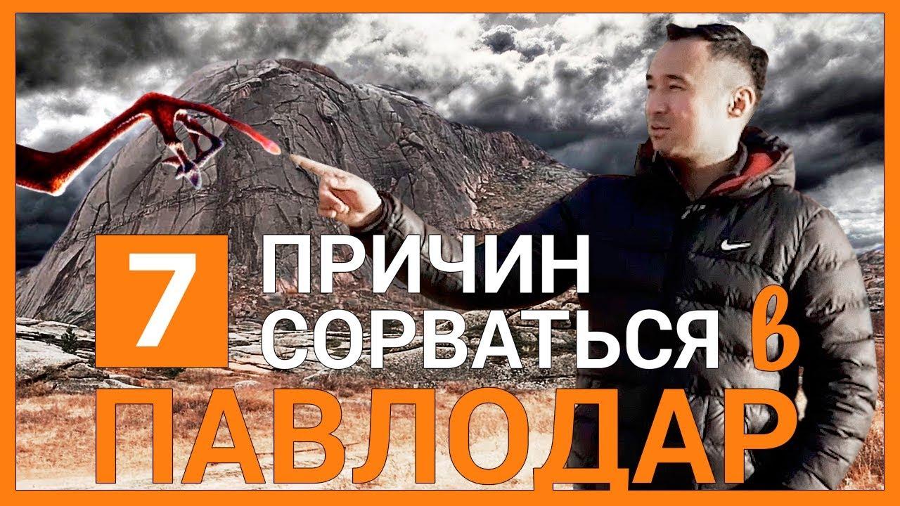 Павлодар в 4K: речной вокзал, источник мужской силы ...