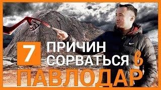 Павлодар в 4K: речной вокзал, источник мужской силы, ущелье ведьм и место, где жил Ной.