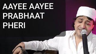 Aayee Aayee Prabhat pheri, Sindhi Bhajan, Lyrics Kishin Juriani, Singer Raj Juriani