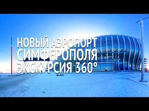 Новый аэропорт Симферополя.
