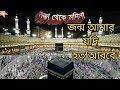 জম্ম আমার যদি হত আরবে,মক্কা মদিনার কোন গ্রামে...bangla Islamic song 2017