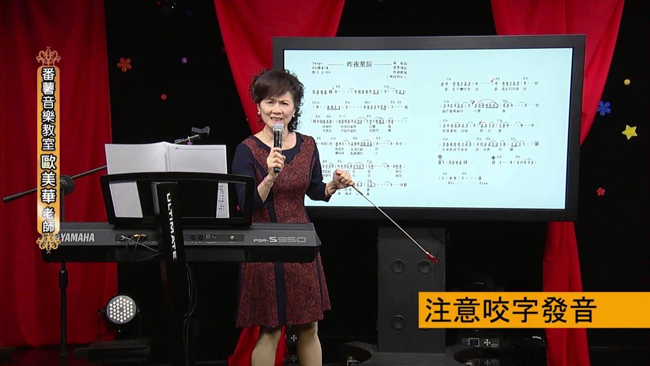 20150331 音樂教室昨夜星辰 - YouTube