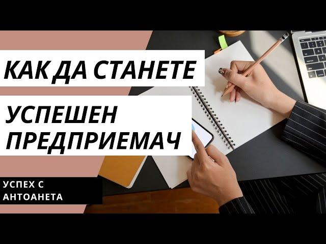 Как Да Станете Успешен Предприемач (Съвети за Успех)