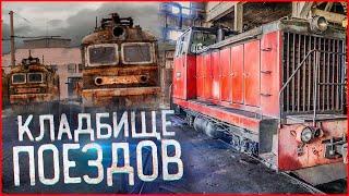 Кладбище паровозов | Заброшенное локомотивное депо