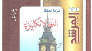 ملزمة علاء السعداوي 2020 الإنكليزي جزء الاول السادس الاعدادي