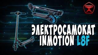 Электросамокат Inmotion L8F / Арстайл /