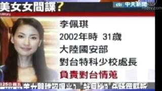 ISを超える、中国当局の女工作員の脅威 20151121 thumbnail