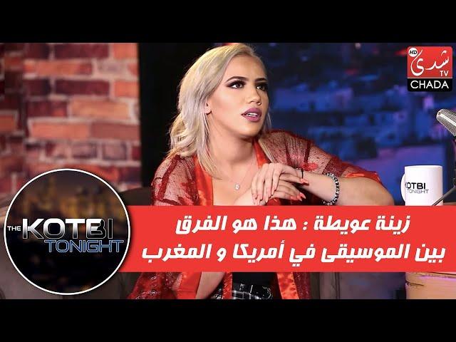 زينة عويطة : هذا هو الفرق بين الموسيقى في أمريكا و المغرب
