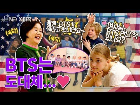 BTS 이야기에 감동받은 미국 초등학생들...김정숙 여사 Key초등학교 케이팝 댄스교실 참관 풀스토리