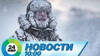 Новости 10:00 от 9.02.2021