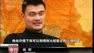 Yao Ming: Jeremy Lin Is Amazing!! Everyone Wants To Be Next Jeremy Lin