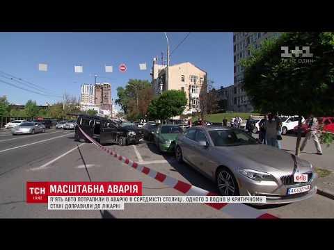 ТСН  Масштабна ДТП У Києві  на вулиці Антоновича зіткнулися п ять автівок  9d7bfe0f5e1b8