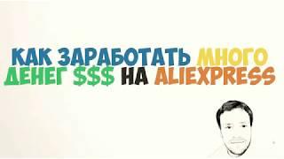 Как Заработать на Алиэкспрэсс много Денег, Заработок Денег на Epn Aliexpress