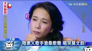 20170226中天新聞 陸素人歌手滄桑歌聲 唱哭莫文蔚!