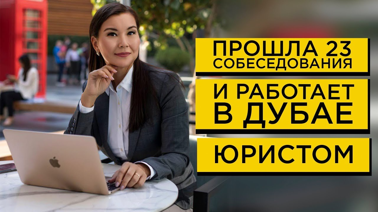 Как уехать в дубай работать из москвы купить коммерческую недвижимость в мадриде