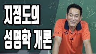 [대통인.com] 실전성명학 : 1강 성명학개론, 81수리 1~5 - 지정도 선생님
