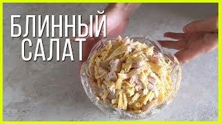 БЛИННЫЙ САЛАТ//Блинчики с копчёной курицей вкусный салат для вашего стола