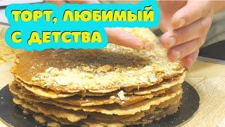 Простой, домашний и любимый с детства десерт. Рубленый торт с вареной сгущенкой, рецепт.