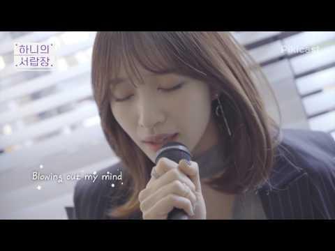 170224 EXID 하니 Hani 哈妮 cover 'Like A Star' Pikicast LIVE version