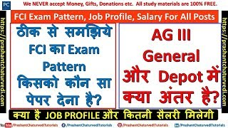 Salary, Job Profile of Assistant Grade III (General) & Assistant Grade III (Depot)