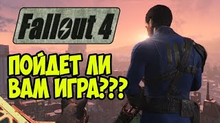 Fallout 4 - Пойдет ли у вас игра Комп для Fallout 4