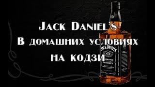 Домашний бурбон на кодзи по рецепту Джек Дэниэлз   Полный пошаговый рецепт приготовления   Видео 18+