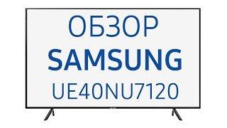 телевизор Samsung UE40NU7120 (UE40NU7120U, UE40NU7120UXUA, UE40NU7120UXRU, 40NU7120), 40 дюймов