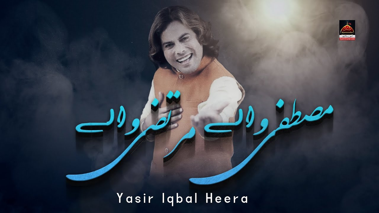 Download Mustafa Walay Murtaza Walay - Yasir Iqbal | New Qasida - 2020 | ajareresalat