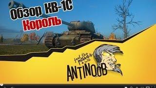 КВ-1С Король World of Tanks [Обзор](Заработать золото: https://www.youtube.com/watch?v=Chd1rpcWVD0 Буду рад вашим лайкам и подпискам :) Так же вы можете вступить..., 2013-12-16T10:00:02.000Z)