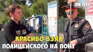Город Грехов - Блогер красиво взял полицию на понт