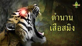 ตำนาน เสือสมิง | สัตว์ในตำนาน | World Of Legend โลกแห่งตำนาน | ใหม่จังจ้า เล่าเรื่องผี | The Sims 4