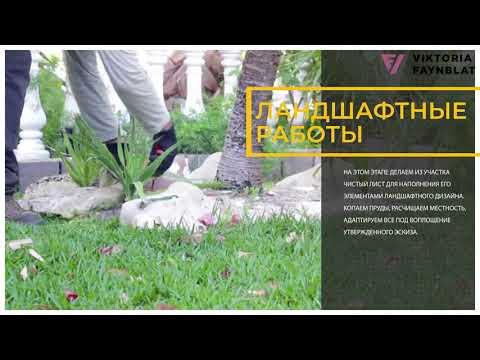 Услуги ландшафтного дизайна в Киеве от дизайн бюро Виктории Файнблат