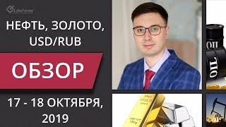 Цена на нефть, золото XAUUSD, курс доллар рубль USD/RUB. Форекс прогноз на 17 - 18 октября