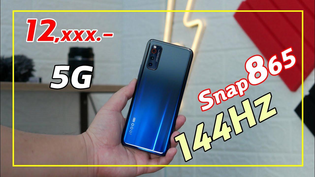 พรีวิว Vivo Iqoo Neo 3 5G | ราคา 12xxx จอ 144Hz Snap865 ที่ถูกที่สุดในโลก!!