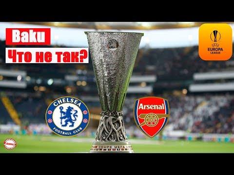 Несколько дней до финала. Есть серьезные проблемы. Лига Европы. Челси – Арсенал