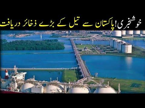 ExxonMobil in Pakistan | karachi sea | oil and gas news