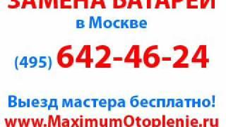 замена батарей(, 2010-06-05T18:38:52.000Z)
