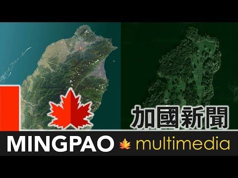 發現平行台灣 魁北克省島嶼「Province Island」 (2014.09.24) | MING PAO CANADA | MING PAO TORONTO