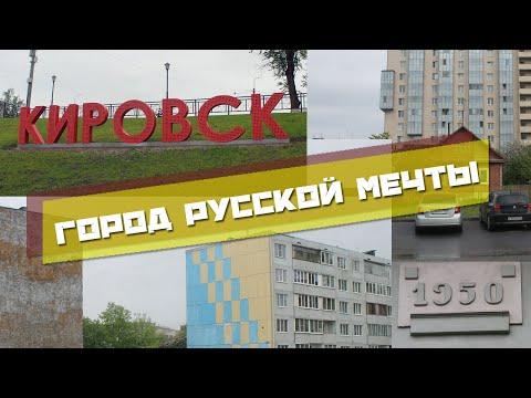 КИРОВСК, ЛЕНИНГРАДСКАЯ ОБЛАСТЬ | РУССКАЯ МЕЧТА