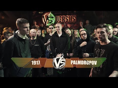 VERSUS: FRESH BLOOD 4 (1917 VS Palmdropov) Отбор