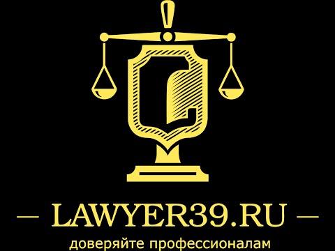 Юридические услуги калининград