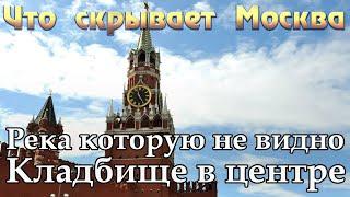 Москва | Экскурсия по Москве | Кремль | Секреты | НЕ Урок истории | Прогулка по Москве