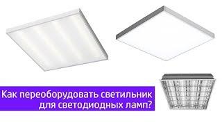 Как переоборудовать люминесцентный светильник на светодиодный?