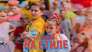 Download КИКИДО - НА СТИЛЕ (ПРЕМЬЕРА КЛИПА) Mp3 and Videos