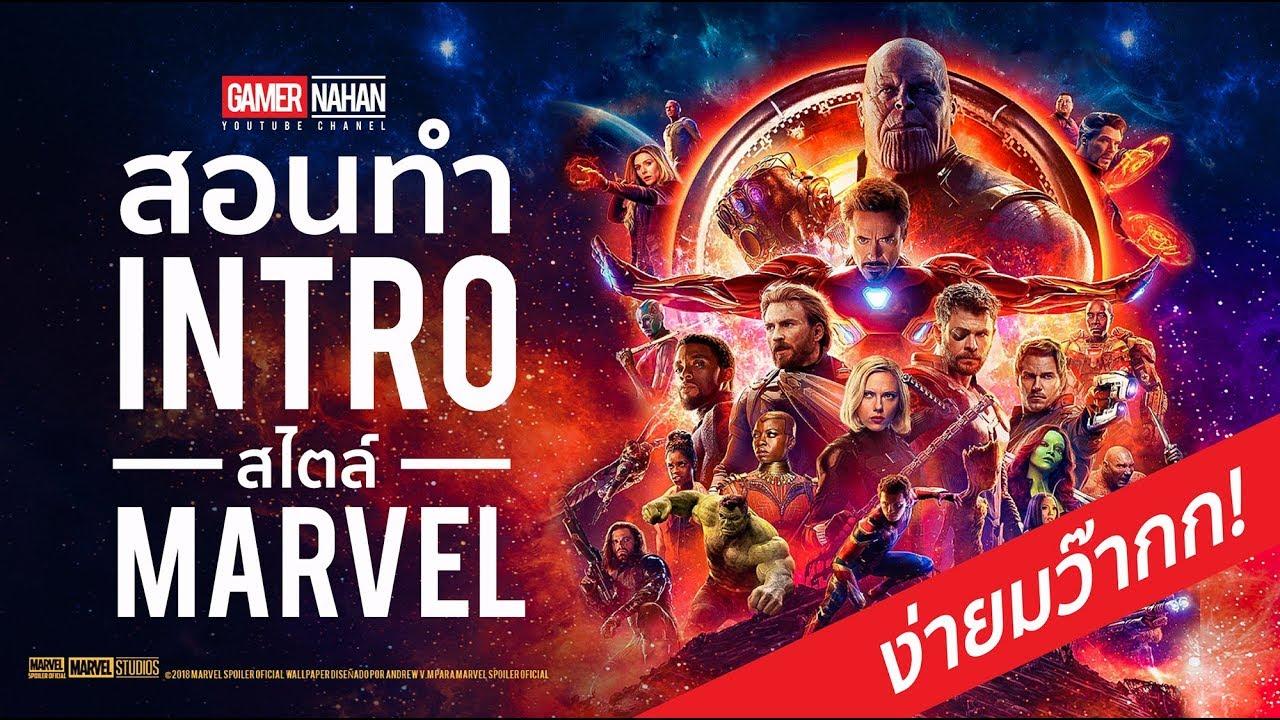 EP1 : สอนวิธีทำอินโทร Marvel ง่ายที่สุดในสามโลก!!! - YouTube