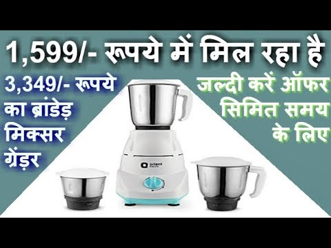 Chief and best mixer grinder on amazon online